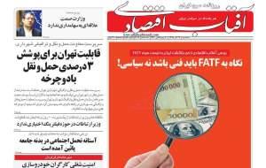 روزنامههای اقتصادی؛ سه شنبه  ۲۶ آذر ماه