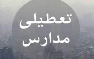 بازهم آلودگی، بازهم تعطیلی مدارس اصفهان
