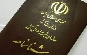 محبوبترین اسامی ایرانی در سال ۹۸ کدامند؟