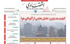 روزنامههای اقتصادی؛ پنجشنبه ۵ دی