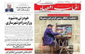 روزنامههای اقتصادی؛ دوشنبه ۹ دی