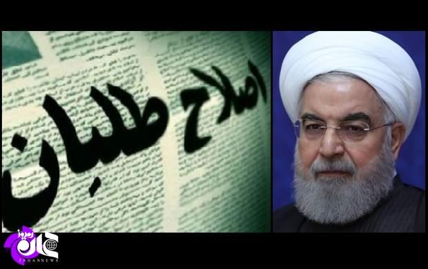 رسانههای اصلاح طلب: روحانی نمیتواند مشکلات را حل کند/ بسیاری از مشکلات کشور اصلا ربطی به تحریم و ترامپ ندارد/ چون خبری از دور سوم ریاست جمهوری نیست روحانی قید وعده هایش را زد
