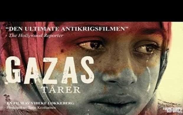 مستند اشکهای غزه روی آنتن شبکه یک میرود
