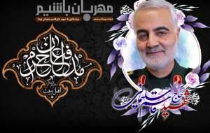 اقدام تحسینبرانگیز خانواده شهید سلیمانی