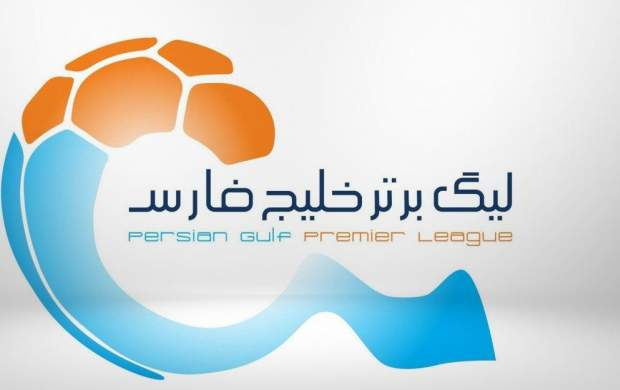 برنامه بازیهای هفته هفدهم لیگ برتر فوتبال