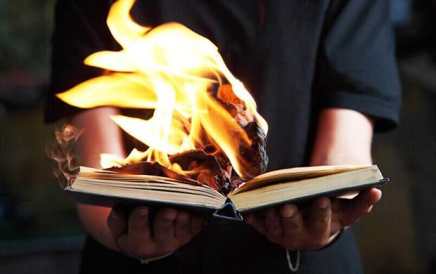 آتش جهالت به جان یک کتاب پزشکی