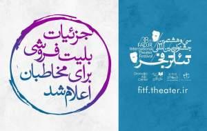 آغاز بلیت فروشی جشنواره تئاتر فجر از سه شنبه
