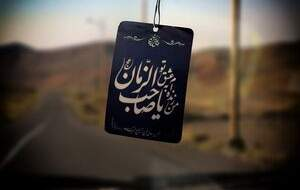 راه جلب رضایت حضرت زهرا (س)