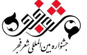 ماجرای جایزه به هنرمند ضدانقلاب در جشنواره فجر