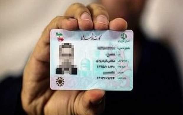 سرعت در فرآیند صدور کارت ملی هوشمند