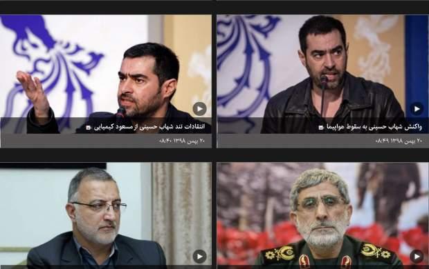 فیلمهای پربازدید جهان نیوز در هفتهای که گذشت/ از واکنش شهاب حسینی به سقوط هواپیمای اوکراینی تا فیلمی از ولایتمداری فرمانده جدید سپاه قدس