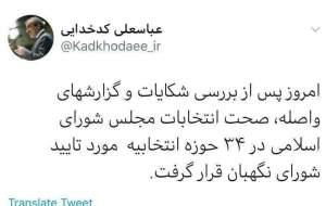 شورای نگهبان انتخابات در۳۴ حوزه را تائید کرد