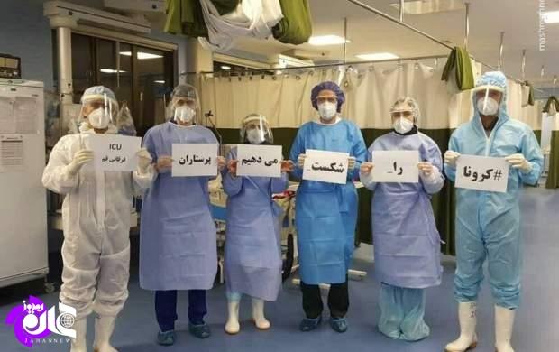 ظرفیت پزشکی کشورمان به داد بیماران کرونا رسید/ قدرت نمایی جامعه پزشکی ایران و پیشرفتهای علمی کشور