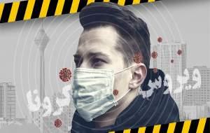 چرا برخی افراد از ویروس کرونا میترسند؟