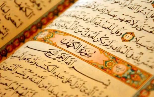 مقابله با «کرونا» از منظر قرآن