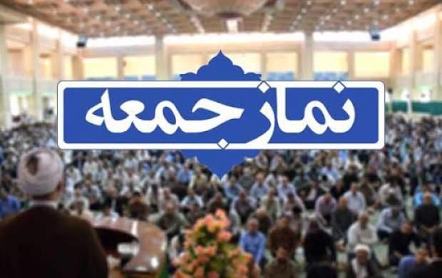 نمازجمعه ۱۵ فروردین در سطح کشور اقامه نمیشود