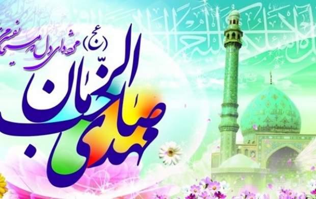 میلاد امام زمان(عج)در خانه جشن بگیرید+ فهرست