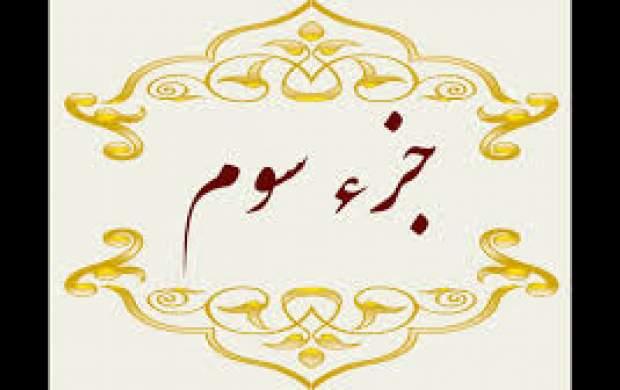 تلاوت جزء سوم قرآن کریم +متن و ترجمه