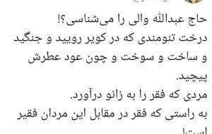 حاج عبدالله والی را میشناسی؟!
