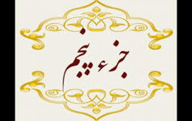 تلاوت جزء پنج قرآنکریم +متن و ترجمه