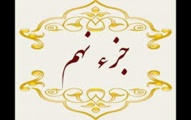 تلاوت جزء نهم قرآنکریم +متن و ترجمه