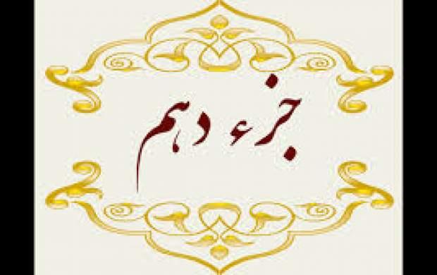 تلاوت جزء دهم قرآنکریم +متن و ترجمه