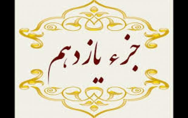 تلاوت جزء یازدهم قرآنکریم +متن و ترجمه