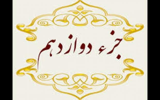 تلاوت جزء دوازدهم قرآنکریم +متن و ترجمه