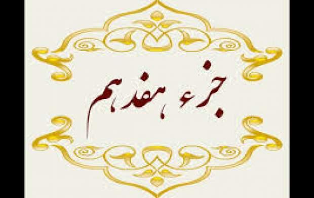 تلاوت جزء هفدهم قرآنکریم +متن و ترجمه