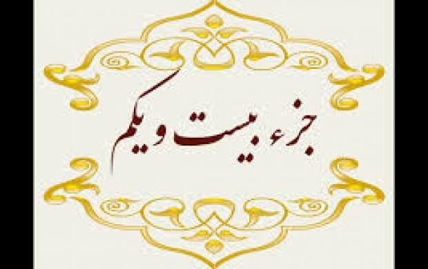 تلاوت جزء بیستویکم قرآنکریم +متن و ترجمه