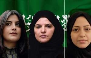 هشدار عفو بینالملل درباره زنان به عربستان
