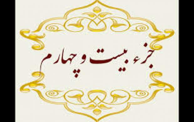 تلاوت جزء بیست و چهارم قرآن+متن و ترجمه