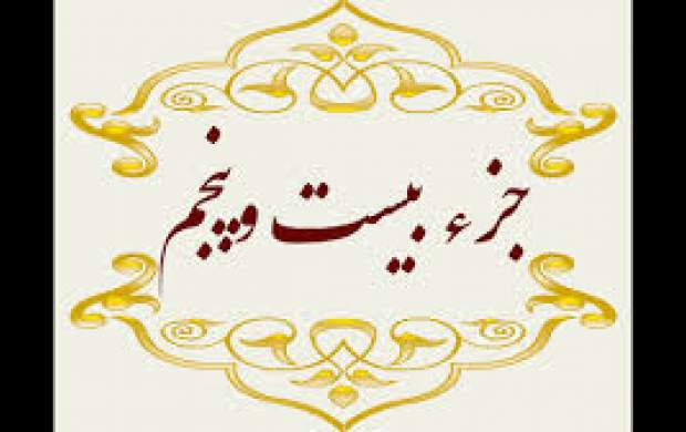 تلاوت جزء بیست و پنجم قرآن+متن و ترجمه