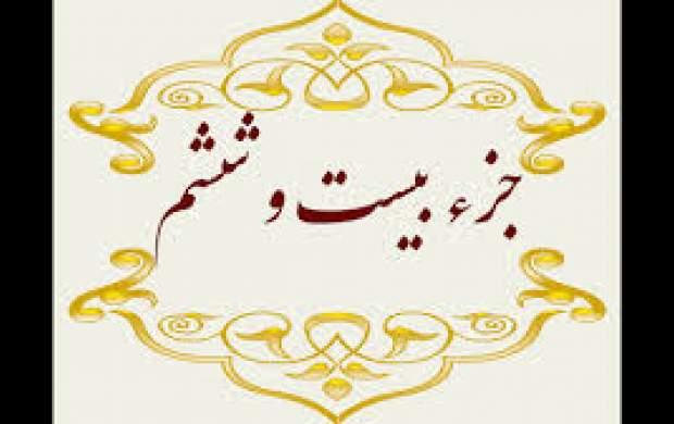 تلاوت جزء بیست و ششم قرآن+متن و ترجمه