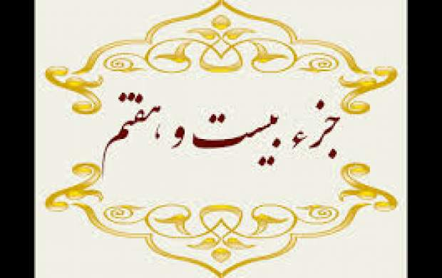 تلاوت جزء بیست و هفتم قرآن+متن و ترجمه