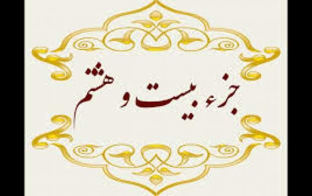 تلاوت جزء بیست و هشتم قرآن+متن و ترجمه