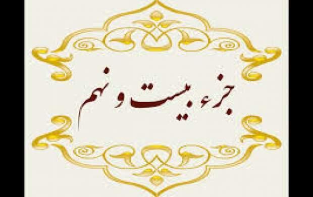 تلاوت جزء بیست و نهم قرآن+متن و ترجمه