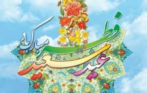 پاداش خداوند در روز عید به روزهداران چیست؟/ امیرالمومنین(ع) در شب عید فطر چه میکردند؟/ شیطان در کمین سرمایههای رمضانی است +تصاویر و مناجات
