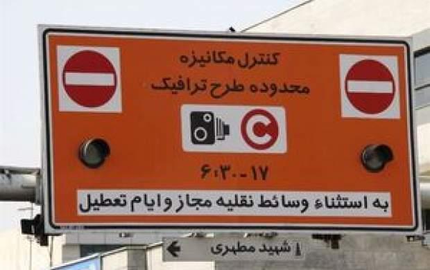 طرح ترافیک از ۱۷ خرداد اجرا میشود