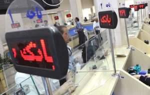 سپردههای بانکی ۲۸ درصد افزایش یافت