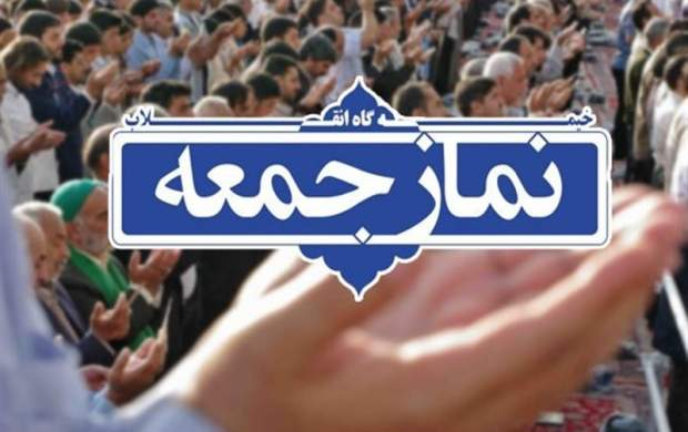 برگزاری نماز جمعه این هفته در تمام شهرهای استان تهران