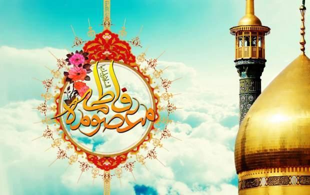 بارگاهی که تجلیگاه بارگاه حضرت زهراست/ چرا حضرت معصومه(س) به مقامات بالا نائل شدند؟/ دخترانی که پدرانشان فدایی شان شدند +تصاویر و مولودی