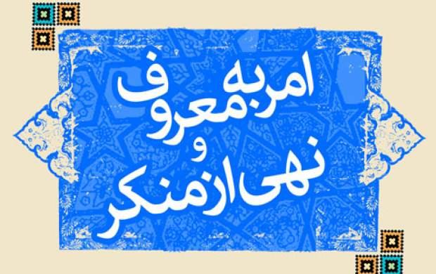 ضرب و شتم آمر به معروف در تهران با چاقو
