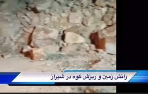 """فیلمی از رانش زمین در شیراز  <img src=""""http://cdn.jahannews.com/images/video_icon.gif"""" width=""""16"""" height=""""13"""" border=""""0"""" align=""""top"""">"""