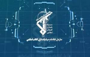 انهدام تیم منافقین در شیراز توسط اطلاعات سپاه +جزئیات