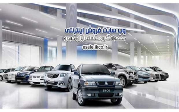 آغاز مرحله دوم طرح فروش فوق العاده ایران خودرو با عرضه پنج محصول پر متقاضی از فردا