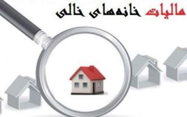 طرح مالیات بر خانههای خالی نهایی شد