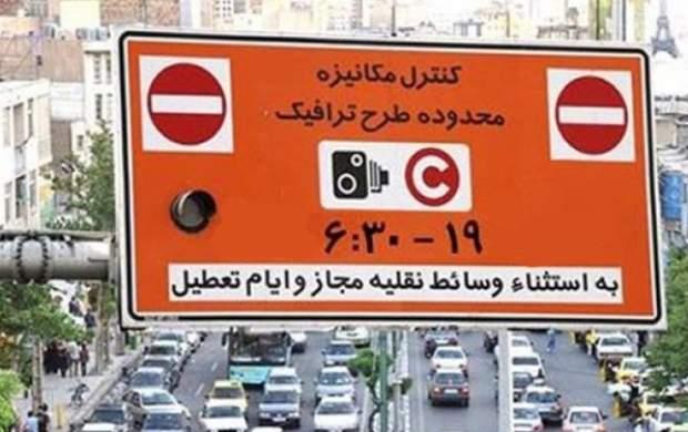 لغو طرح ترافیک از امروز به مدت یک هفته