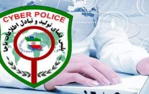 هشدار پلیس فتا به متقاضیان وام ودیعه مسکن