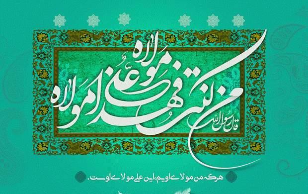 چرا عید غدیر، بالاترین عید اسلام است؟/ پنج توصیه امیرالمومنین(ع) برای عید غدیر/ رابطه زیبای عید بزرگ غدیر با اربعین اباعبدالله(ع) +سخنرانی و مولودی